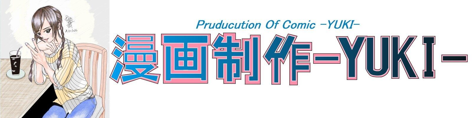 漫画制作-YUKI-